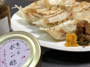 食べるポン酢と餃子 (Small)
